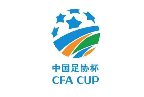 足协杯确认本月下旬进行抽签,签位不再一次性落位