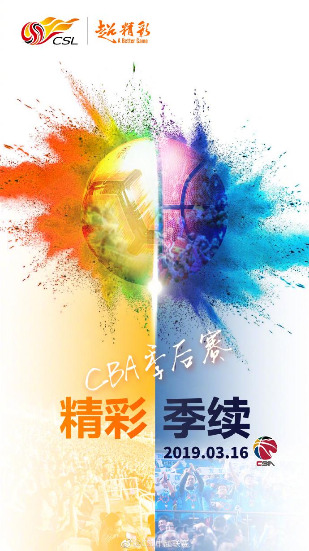 中超联赛官方海报祝福CBA季后赛:精彩季续
