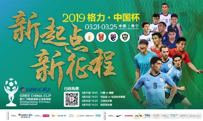 中国杯4支参赛队伍将于今日全部抵达南宁