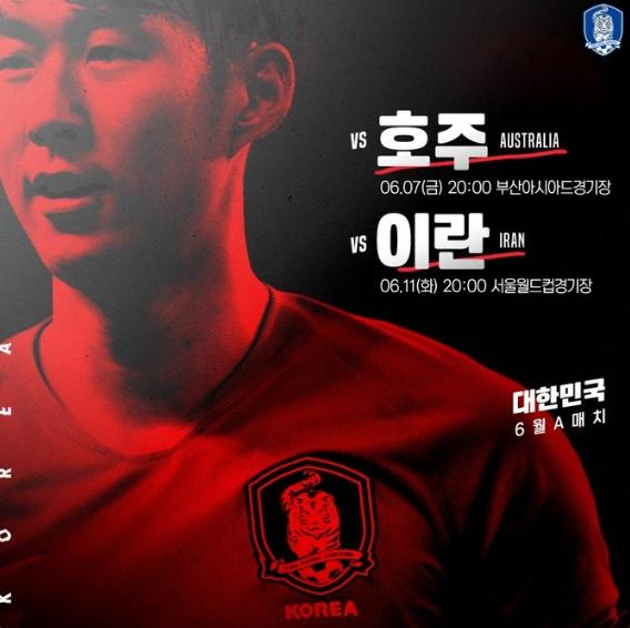 韩国队公布6月热身赛赛程,将主场迎战澳大利亚和伊朗
