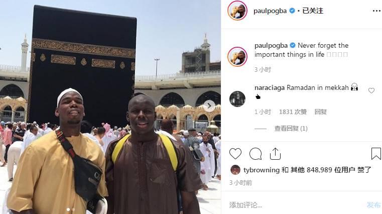 亚博:穆斯林斋月,博格巴前去麦加朝圣