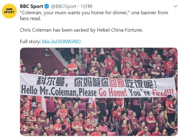 科尔曼你妈喊你回家吃饭,华夏横幅被BBC关注