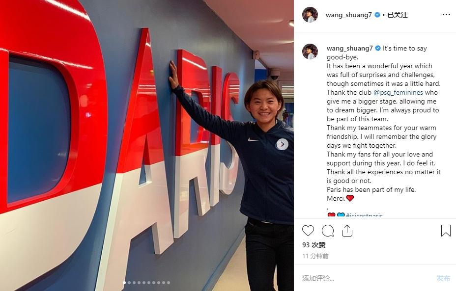 王霜ins告别巴黎:充满惊喜和挑战的一年,感谢球迷支持