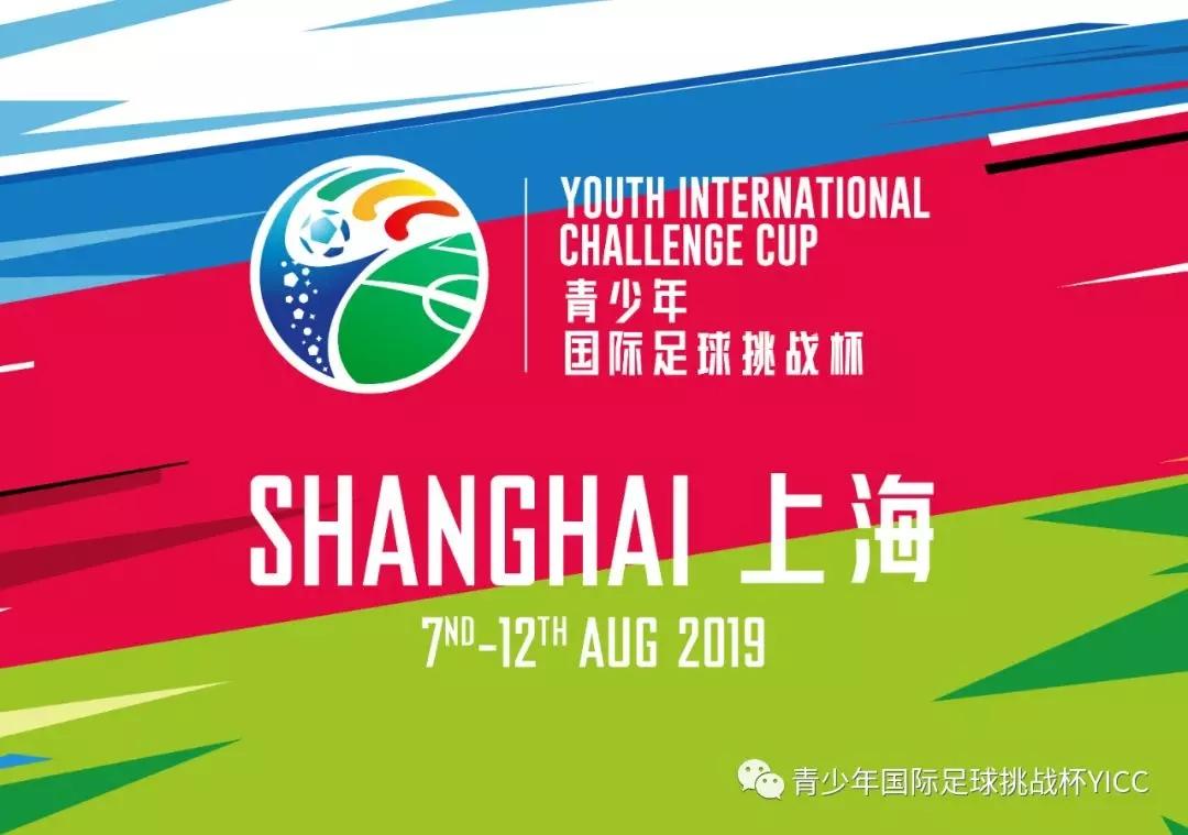 上港主办U15邀请赛:鹿岛、狼队等8支球队参赛