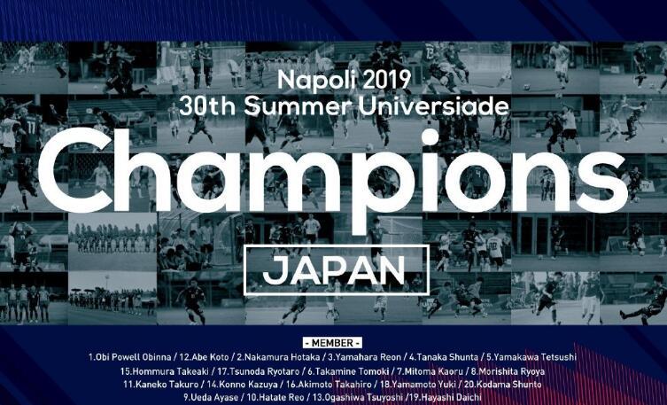 大运会-日本4-1战胜巴西成功卫冕,上田绮世帽子戏法