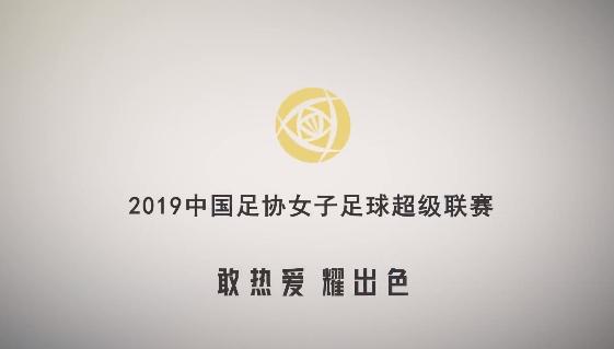 2019赛季中国女足超级联赛落下帷幕 江苏夺冠上海亚军