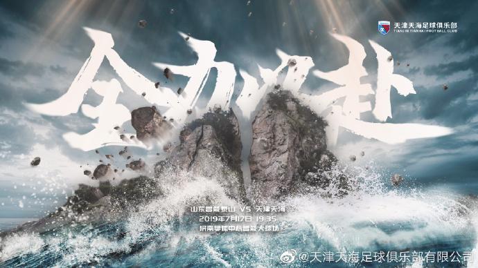 天海发布客场战鲁能海报:全力以赴,海浪将击破大山