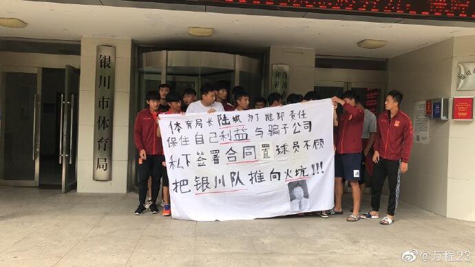 宁夏火凤凰球员再赴体育局讨薪:真比农民工讨薪难太多了