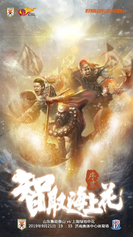 鲁能vs申花首发:佩莱PK伊哈洛,蒿俊闵、莫雷诺先发