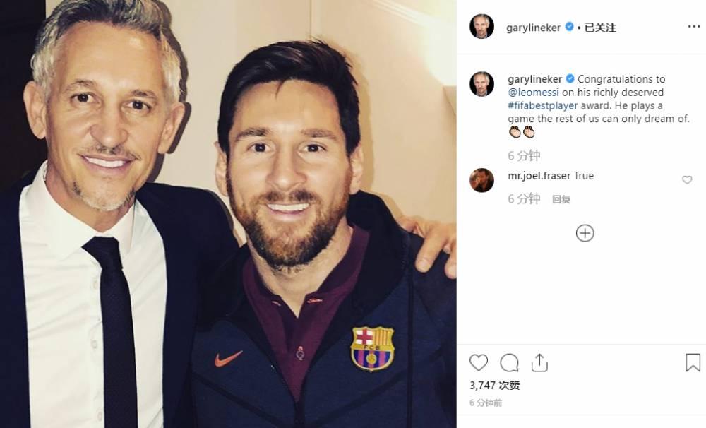 莱因克尔:祝贺梅西,他踢的是我们只能梦想的比赛