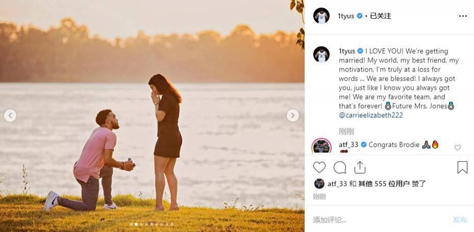 泰厄斯-琼斯求婚成功:我们要结婚了 心情无以言表