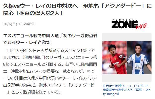 日媒《Football ZONE》综合多家西班牙媒体报道