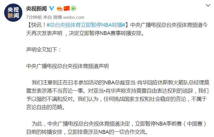 快讯!总台央视体育立即暂停NBA中国赛转播
