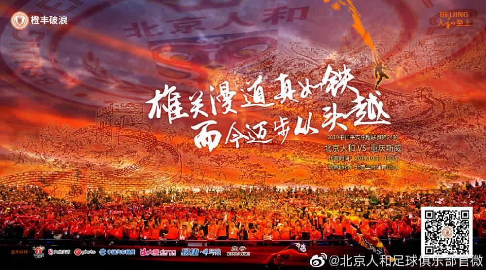 北京人和vs重庆斯威首发:卡尔德克搭档大摩托
