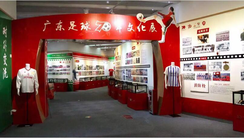 广东足球70年文化展今日开展,容志行等名宿到场见证
