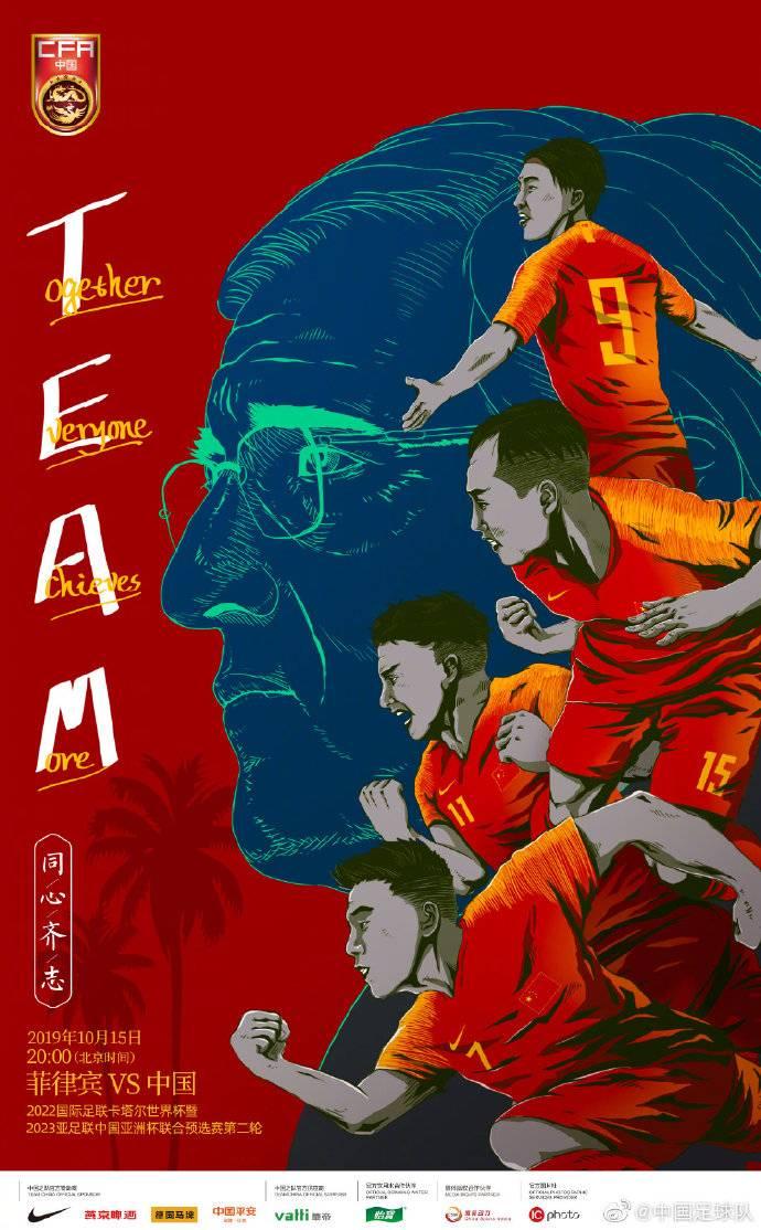 赔率看好国足:中国队胜1.14,菲律宾胜15.00