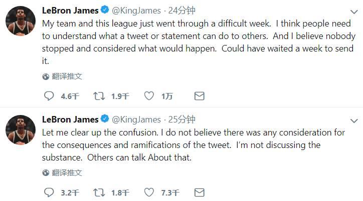 詹姆斯发推再谈莫雷:没有考虑过后果和对别人的影响