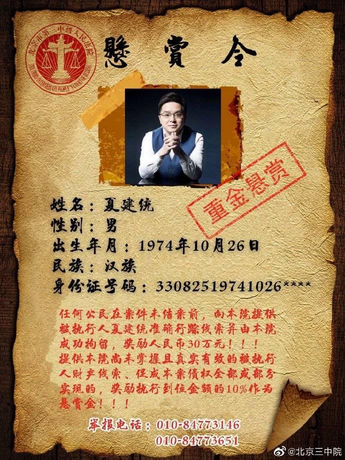 寻找前维拉老板夏建统行踪,北京三中院发30万悬赏令
