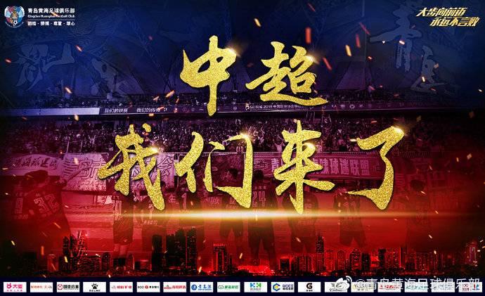 青岛黄海庆祝冲超:中超,我们来了! 