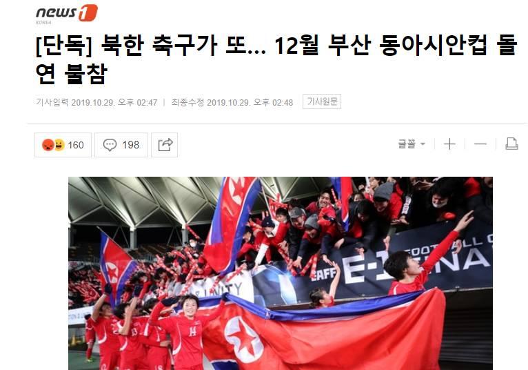 东亚杯12月在韩国进行,朝鲜女足拒绝参赛