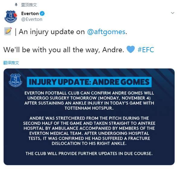 埃弗顿官方:安德烈-戈麦斯右脚踝骨折脱位,今天接受手术