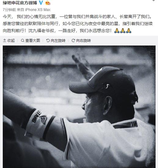 """沪媒:申花看台将在京沪大战中,为离世老球迷""""老爷叔""""亮灯"""
