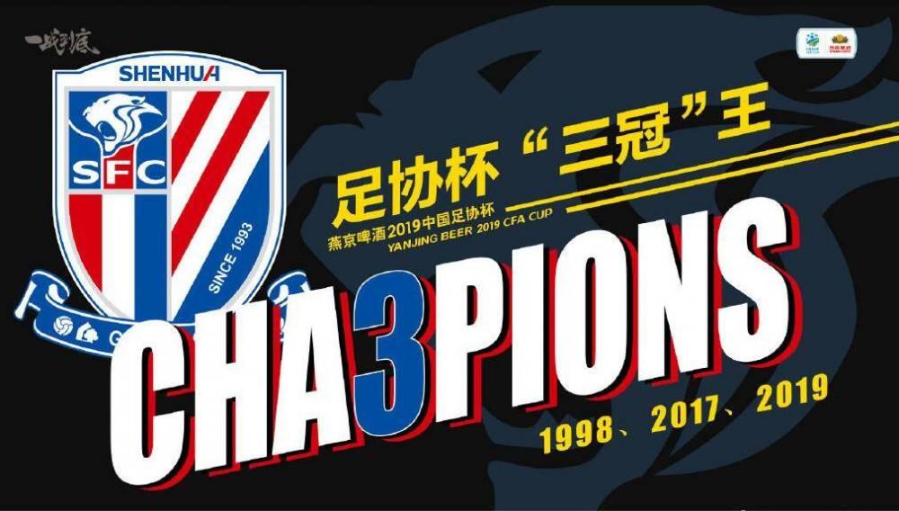 三年两冠!上海申花历史第三次夺得足协杯冠军
