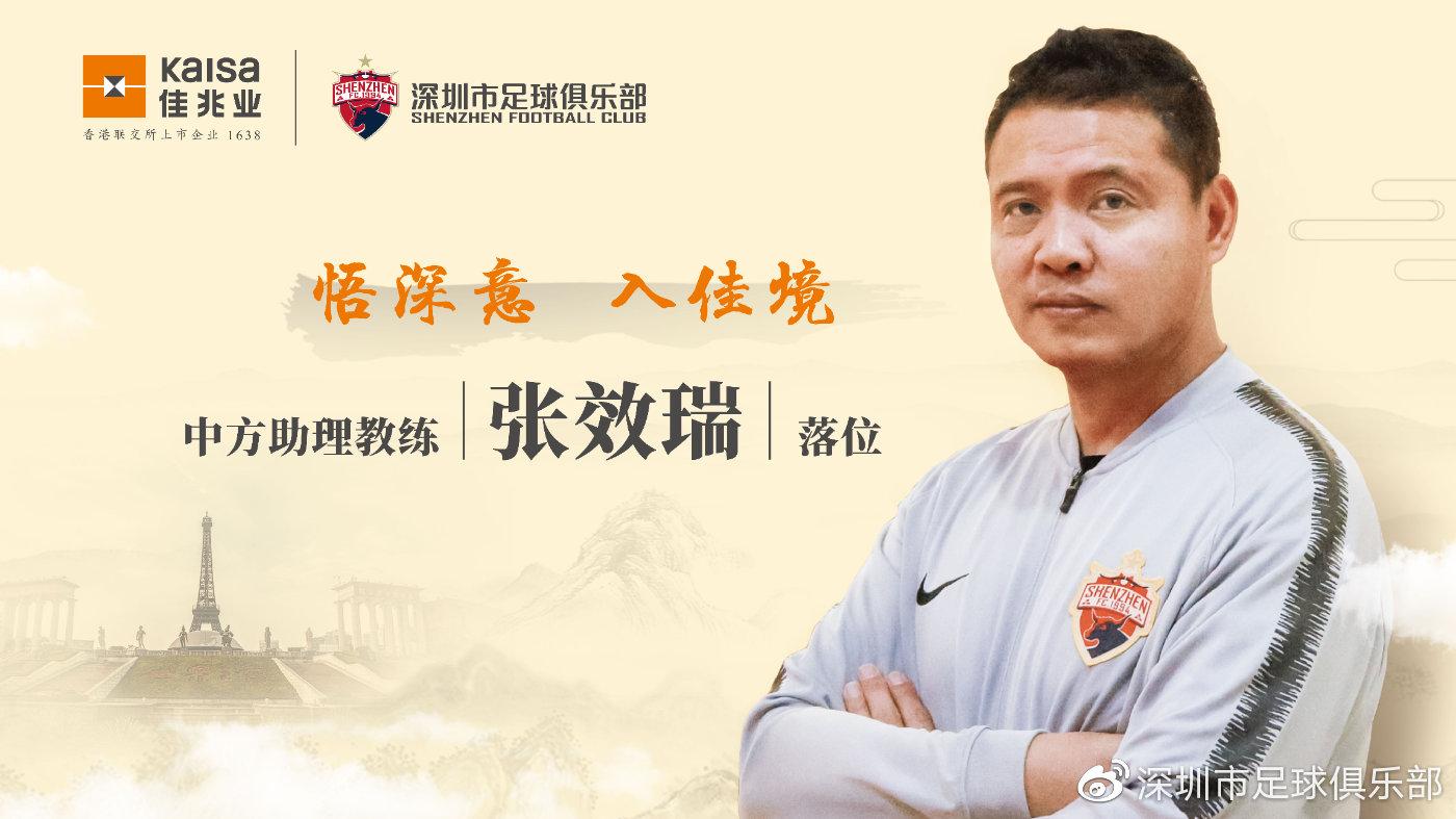 官方:张效瑞出任深圳佳兆业队中方助理教练