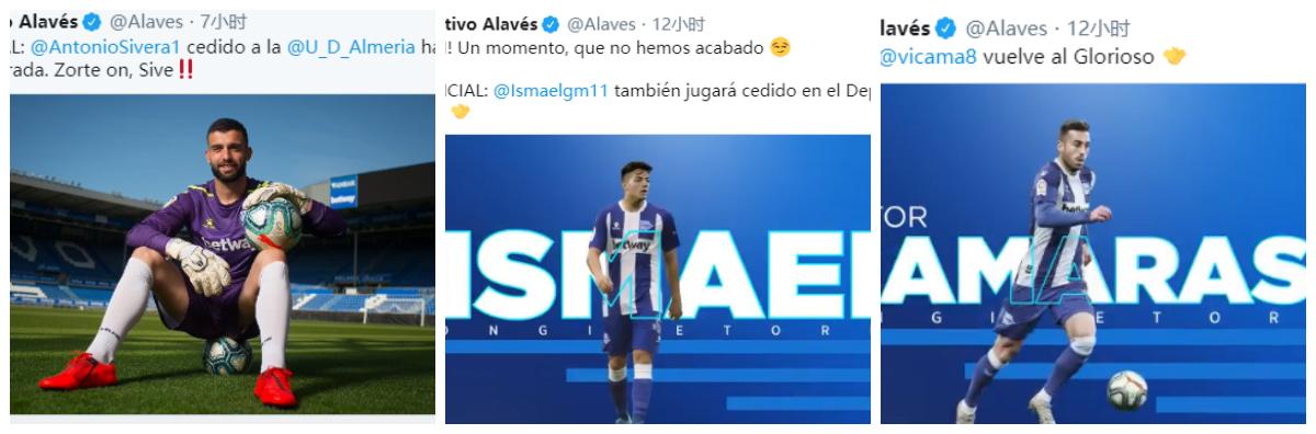 阿拉维斯官方:贝蒂斯中场伊斯梅尔-古铁雷斯、卡马拉萨租借加盟