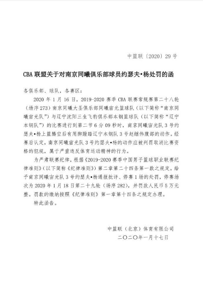 官方:约瑟夫-杨被禁赛一场 不能出战今晚比赛