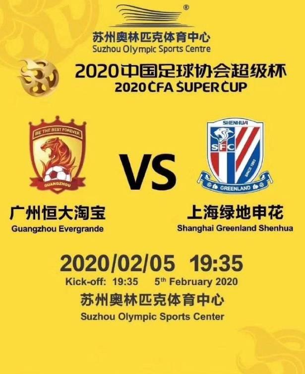 媒体人透露:原定于2月5日的足协超级杯取消