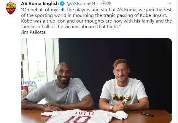 罗马官推悼念科比:我们和整个体育界一起致哀