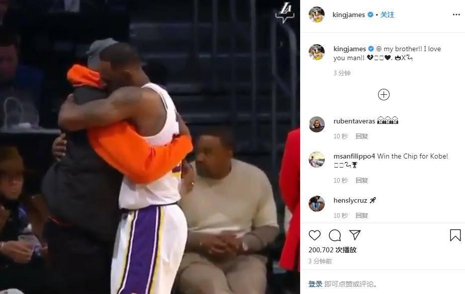 詹姆斯晒与科比拥抱视频:兄弟!我爱你
