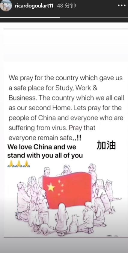 高拉特Ins发文祈福:让我们一同为中国祈祷,愿大家一直健康