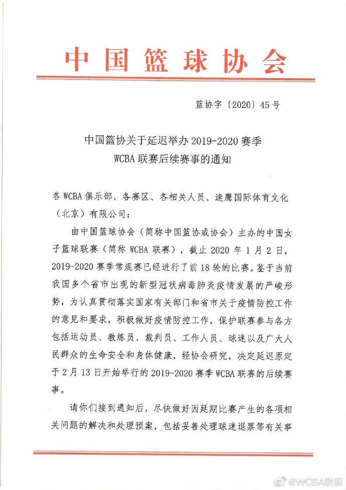 中国篮协:WCBA赛事将延迟举行