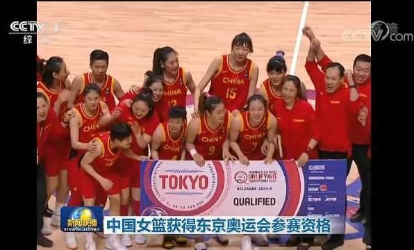 中国女篮在内 已有11支球队锁定东京奥运会