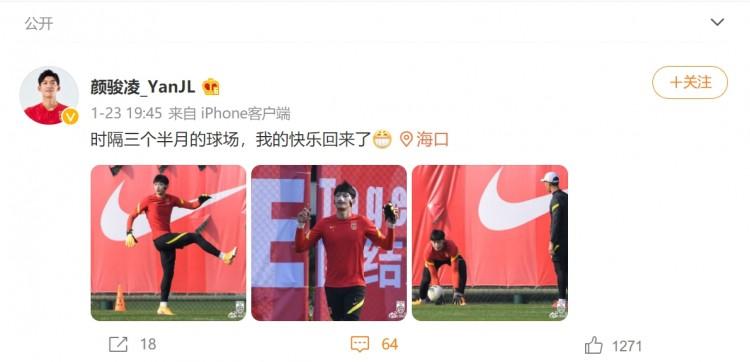颜骏凌晒训练照:阔别球场三个半月,我的快乐回来了!图片