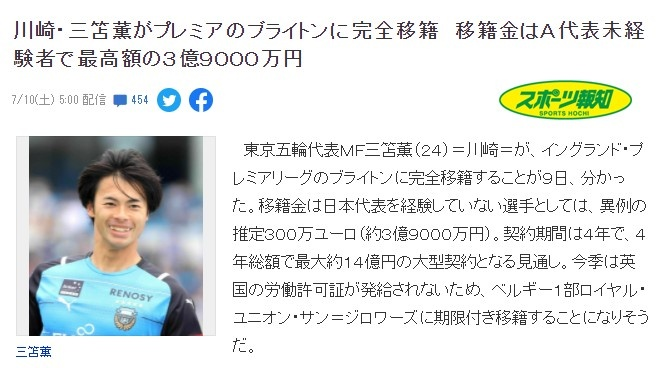 日媒:三笘薫转会费大约300万欧,创非日本国家队球员最高纪录