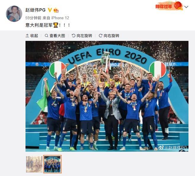 【蜗牛电竞】来自浑南内马尔的祝贺!赵继伟:意大利是冠军🏆
