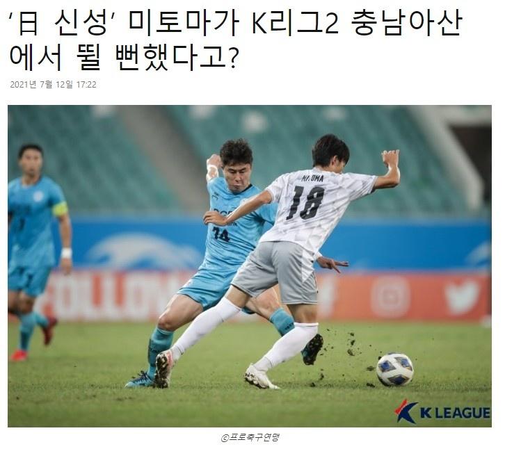 韩国K2俱乐部人士:三笘薫本可以成为我们的球员
