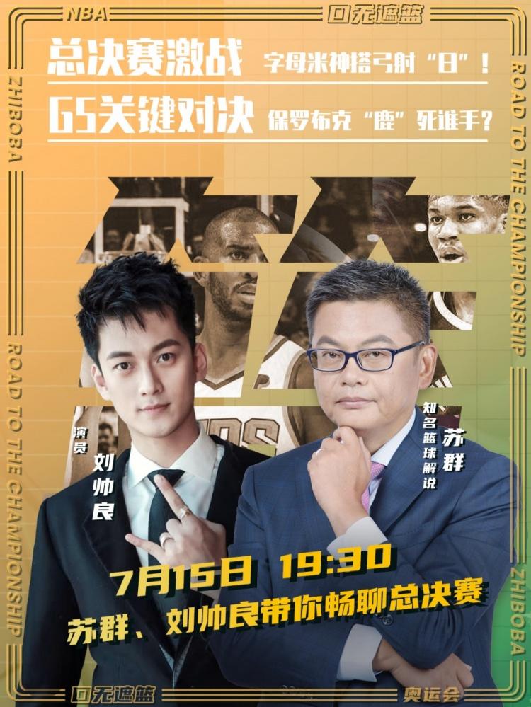 【蜗牛电竞】【预告】明晚19:30苏群将连线刘帅良 与大家一起聊聊NBA总决赛