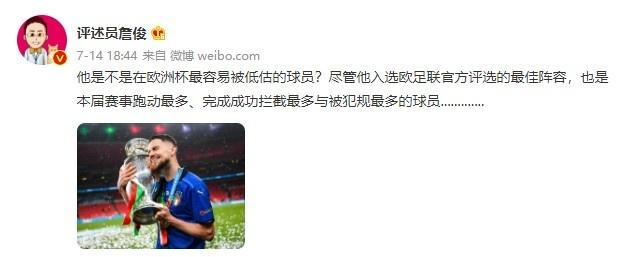 【蜗牛电竞】【投票】詹俊:若日尼奥是不是在欧洲杯最容易被低估的球员?