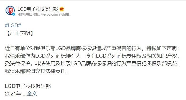 LGD官方声明:非法使用及抄袭LGD商标标识 俱乐部将追究法律责任