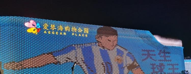 梅西球迷在上海包下大屏幕灯光秀,祝贺夺得美洲杯冠军