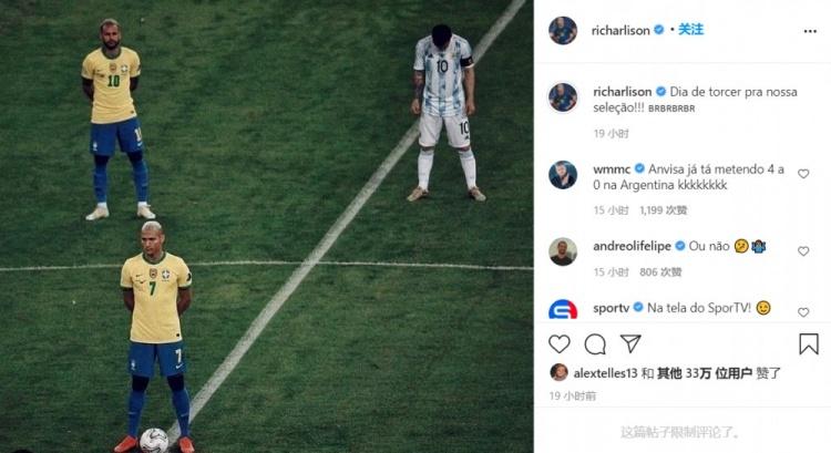 👀理查利森转发言论:比赛结束,巴西卫生局1-0阿根廷