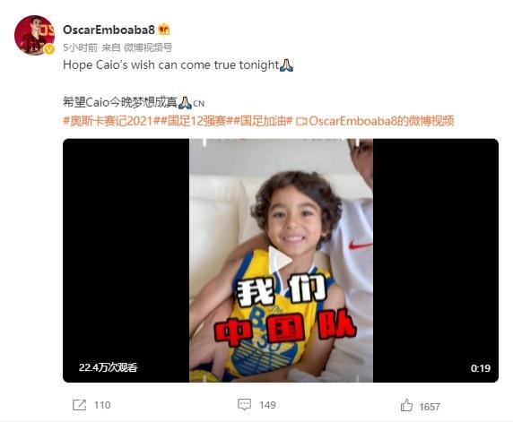 奥斯卡晒视频:今晚谁赢呀?儿子:我们中国队!🎉🎉🎉