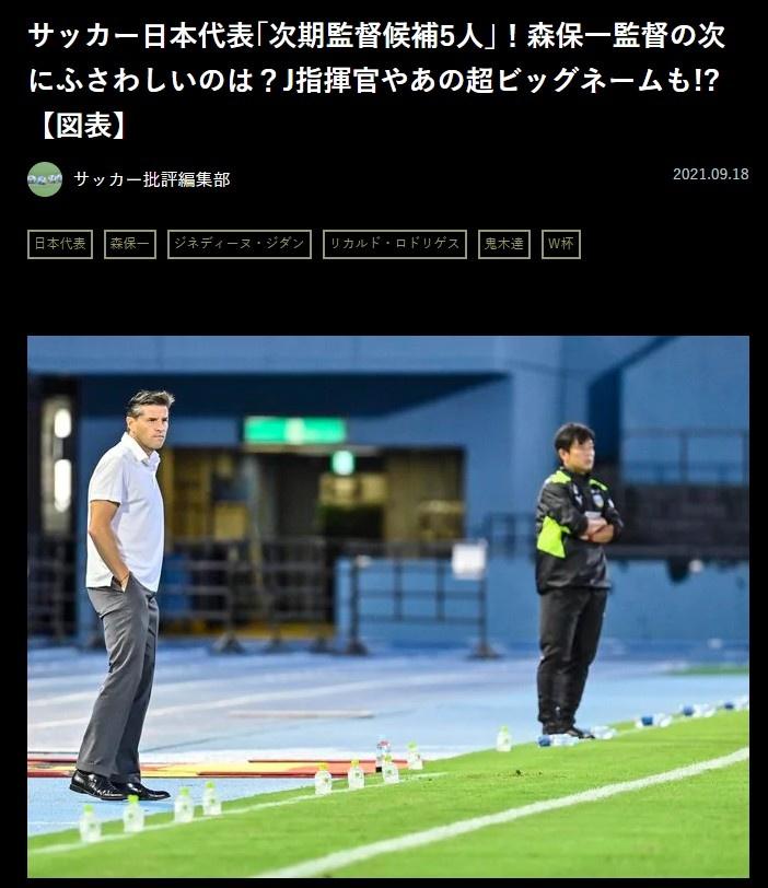 森保一若下课谁来接任日本主帅?日媒列5候选人:齐达内在列😳
