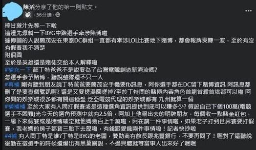 PTT爆料:BYG中单Maoan涉嫌假赛 老板希望拳头能让其打完世界赛