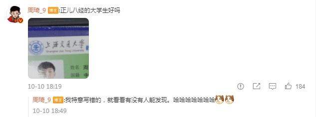 周琦晒定位:上海交通大学 新生前来报到