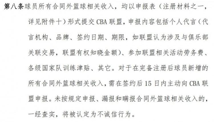 按规定 胡明轩需向CBA联盟主动申报代言合同细节